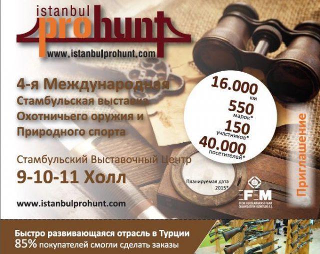 Турецкая-выставка-2015