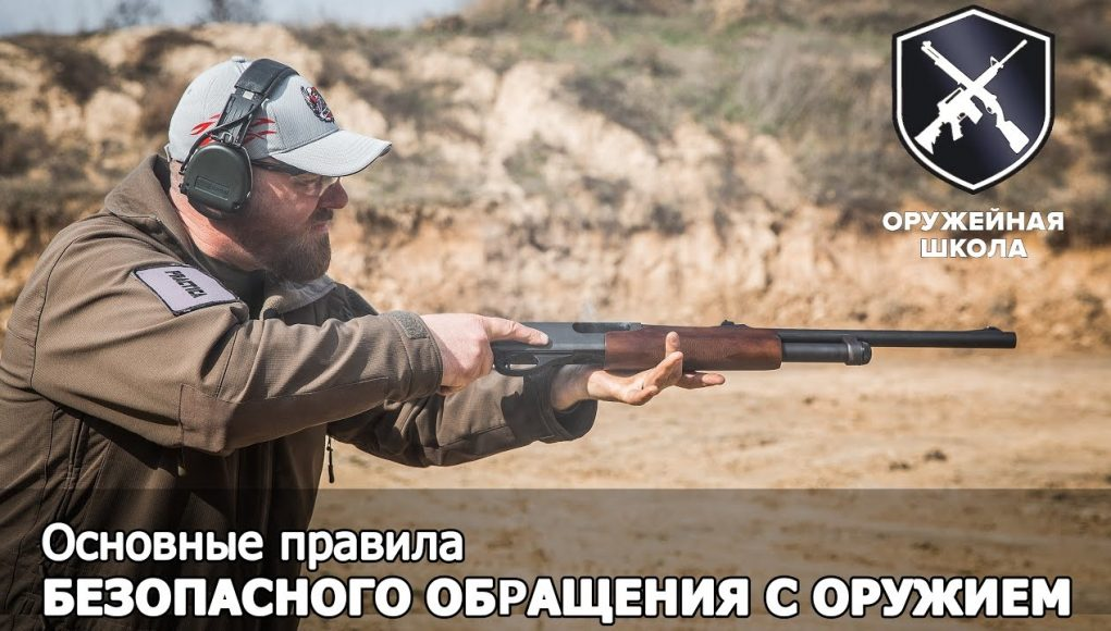 Правила безопасной стрельбы