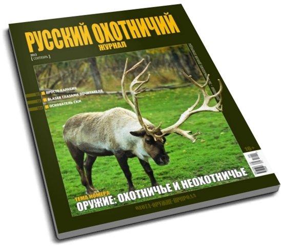 Охотничий журнал