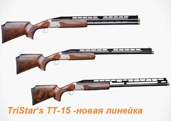 ТТ-15