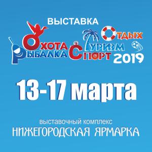 Туризм и спорт 2019
